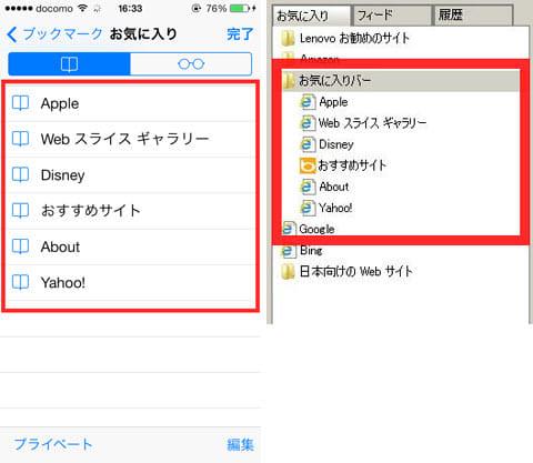 『Safari』のブックマーク(左)同期後のIEのブックマーク。移行されていることがわかる(右)