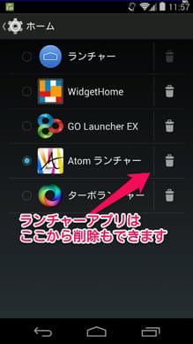 ホームアプリの切り替えも簡単