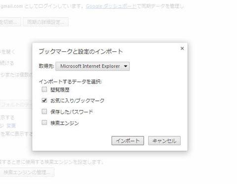 PC版「Chrome」のインポート設定