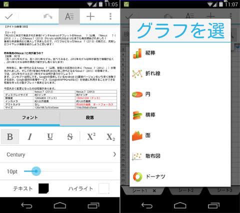 文章ソフトの編集(左)表計算ソフトのグラフも追加できる(右)