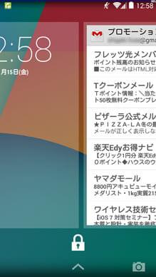 ロック画面。Android 4.1以降と同様にウィジェットが配置できる