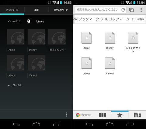 ブックマーク移行後の『ブラウザ』(左)『Chrome』のブックマーク画面(右)