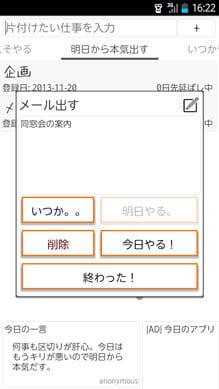 『明日から本気だす』タスク管理/先延ばしてもいいTodo整理:タスク入力画面