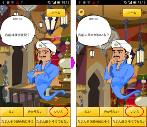Akinator the Genie:「Akinator」からの質問に5つの選択肢から選んで回答していこう
