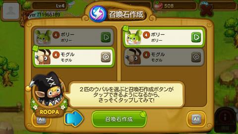 """ウパルフレンズ~かわいいどうぶつ育成ゲーム~:""""ウパル""""を組み合わせて「召喚石」を作成"""