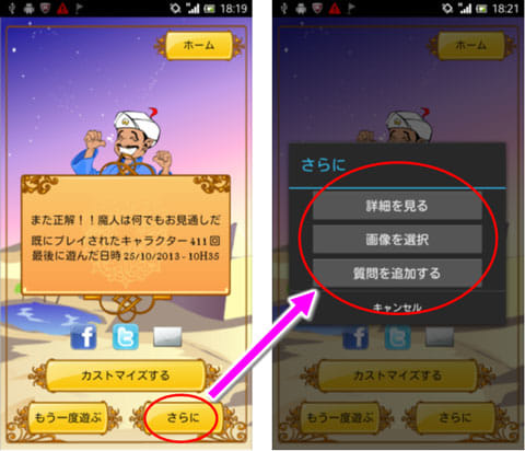 Akinator the Genie:「さらに」から質問の確認や画像の追加ができる