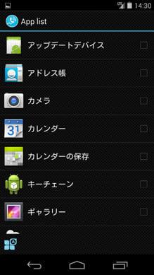 Call PopOut:「Applist」を選択すると特定のアプリ使用中は着信を無視できる