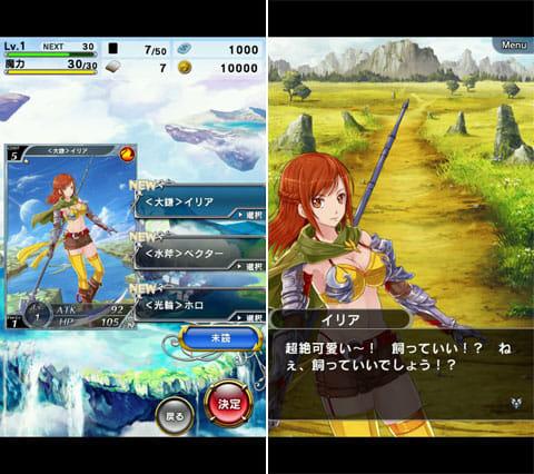 逆襲のドラゴンライダー:ゲットしたカード毎にサブシナリオがある(左)「何かを飼いたい」と連呼する「イリア」(右)