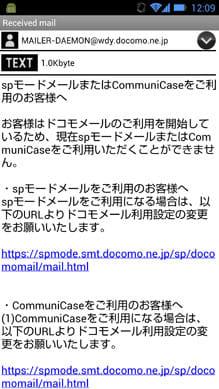 エラーメッセージに記載されているURLにspモードで接続