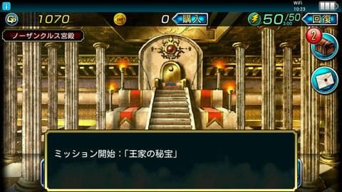 ガーディアン・クルス:最初のミッションはダンジョンにある秘宝を取ってくること
