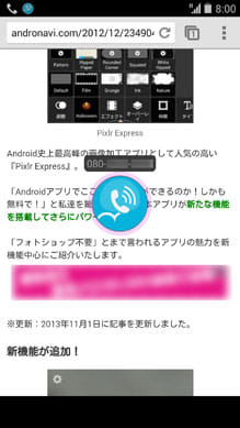 Call PopOut:アプリ操作中も操作を邪魔することなく電話を通知!