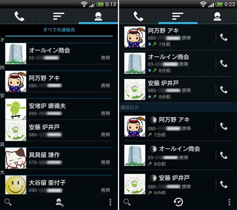 Dialapp:ユーザーを知りつくしているダイヤラー:画面上部の中央にある「三本線」アイコンをタップ(左)画面上段に予測結果が表示される(右)