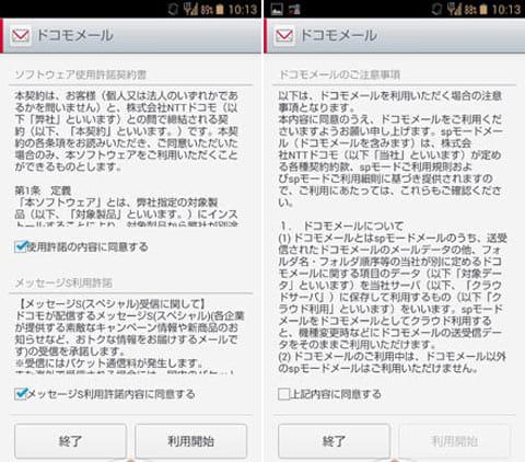 ドコモメールでは同意確認が2回行われる。ひとつはspモードメールアプリと同様だが、もうひとつはドコモメール固有の同意事項となる