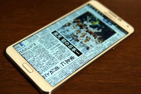『産経新聞』や電子書籍が読みやすい