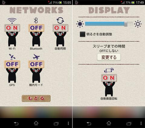 電池残量・電波回復・音量設定・電源管理・無料壁紙「くまモン」:機能のON/OFFがひと目でわかる(左)画面の明るさを管理してバッテリーを節約(右)