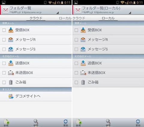 クラウドメールは「クラウド」側、過去のspモードメールアプリで送受信したメールやインポートしたメールは「ローカル」側に表示される