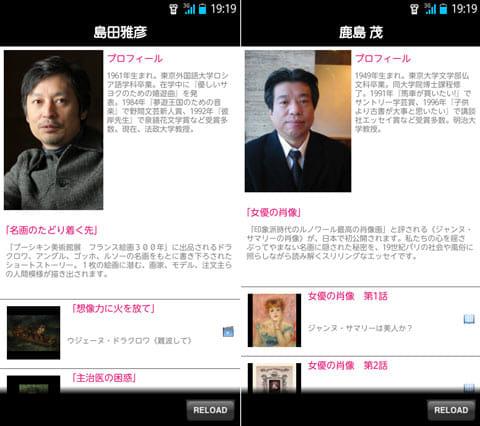 いつでもミュージアム・トーク iMuT:小説家・島田雅彦氏(左)やフランス文学者・鹿島茂氏(右)の書き下ろし作品を読める