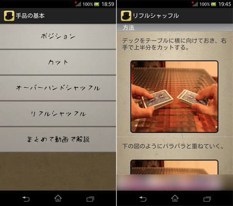 手品入門 - 4つのマジックを動画で解説 -:収録されているマジックは4種類の基本動作を覚えればOK(左)それぞれのテクニックは写真と動画で確認できる(右)