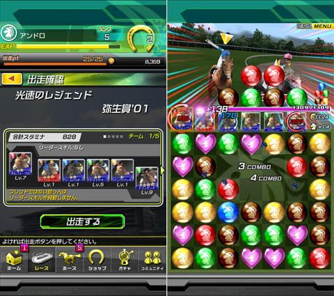 パズルダービー:5頭+助っ人1頭のチーム編成(左)ブロックをうまく消せばコンボが発生する(右)