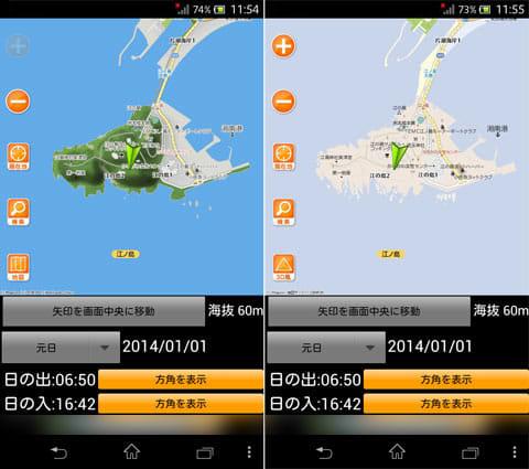 日の出日の入マピオン:「3D風」の画面(左)「地図」の画面(右)