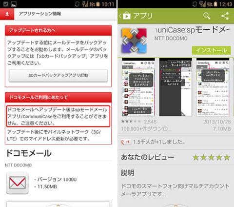 一度バージョンアップすると、再度spモードメールアプリはダウンロードできない(左)代わりに『CommuniCase』をインストールすればspモードメールには戻れる(右)