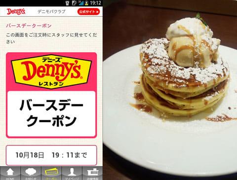 デニーズ:「バースデークーポン」画面(左)無料でパンケーキをゲット♪(右)