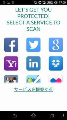 Online Privacy Shield:主要な9つのアカウントの連携管理が行える