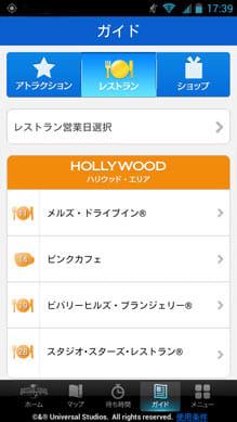 ユニバーサル・スタジオ・ジャパン(R)公式アプリ:「ガイド」画面。施設の詳細情報もチェックできる