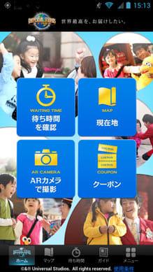 ユニバーサル・スタジオ・ジャパン(R)公式アプリ:トップ画面