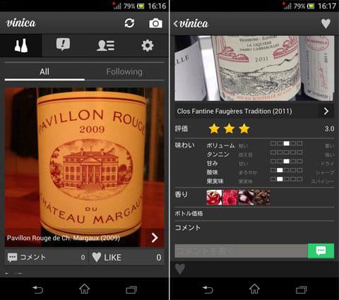 ラベルを撮るだけ簡単記録 - 無料ワインアプリVinica:フィード画面では時系列でユーザからの投稿が見られる(左)意見交換しながらワイン通になろう(右)