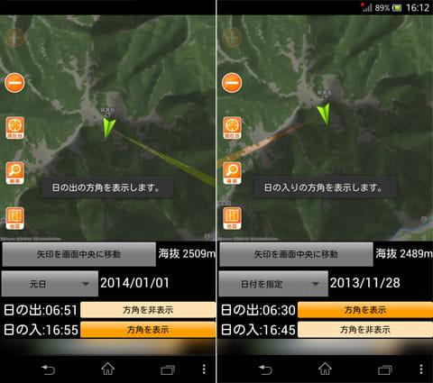 日の出日の入マピオン:日の出の方角がわかる(左)日の入の方角も一目瞭然(右)
