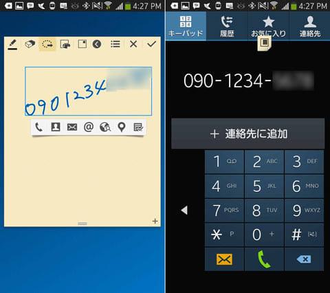 「アクションメモ」機能。ペンで書いた番号にそのまま電話を掛けることができる