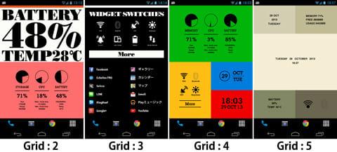 WidgetHome:レイアウトパターンは4種類