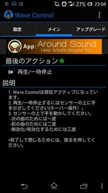 Wave Control