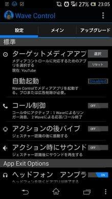 Wave Control:プレイヤーアプリは自由に指定が可能