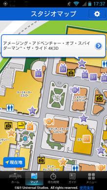 ユニバーサル・スタジオ・ジャパン(R)公式アプリ:「現在地」から「スタジオマップ」が見られる