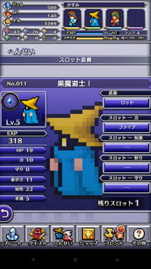 PICTLOGICA FINAL FANTASY:ポイント3