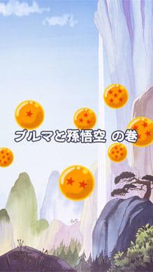ドラゴンボール RPG~少年編~:ポイント2