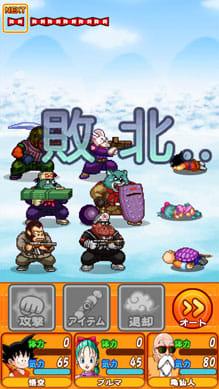 ドラゴンボール RPG~少年編~:ポイント8