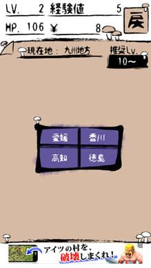 きのこおやじ ~完全無料育成RPG~:ポイント1