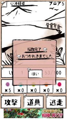 きのこおやじ ~完全無料育成RPG~:ポイント3