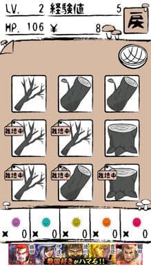 きのこおやじ ~完全無料育成RPG~:ポイント4