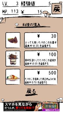 きのこおやじ ~完全無料育成RPG~:ポイント5
