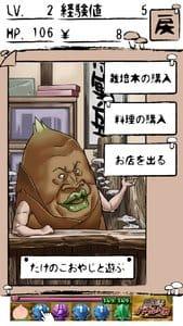 きのこおやじ ~完全無料育成RPG~:売店