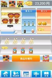 僕のコンビニ~つくって売ってお店をでっかく!☆~:コンビニに並べる商品を開発していこう。