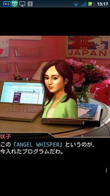ANGEL WHISPER 【アドベンチャーゲーム】:ポイント1
