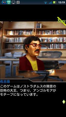 ANGEL WHISPER 【アドベンチャーゲーム】:ポイント2