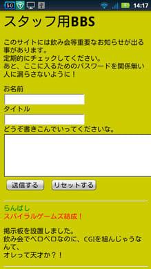 ANGEL WHISPER 【アドベンチャーゲーム】:ポイント5