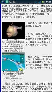 ANGEL WHISPER 【アドベンチャーゲーム】:架空のニュースサイトがあり、98年実在のゲーム記事を掲載。