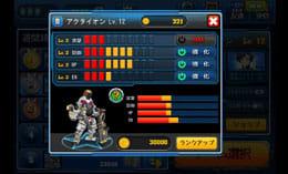 無限ロボット大戦:ポイント6